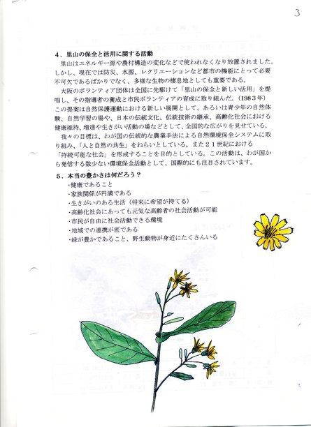 「里山の自然と人々の暮らし」  by  (岡田)_c0239329_17563946.jpg