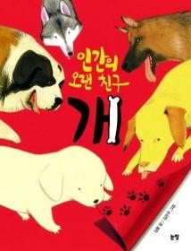 本「人間の古くからの友だち イヌ」