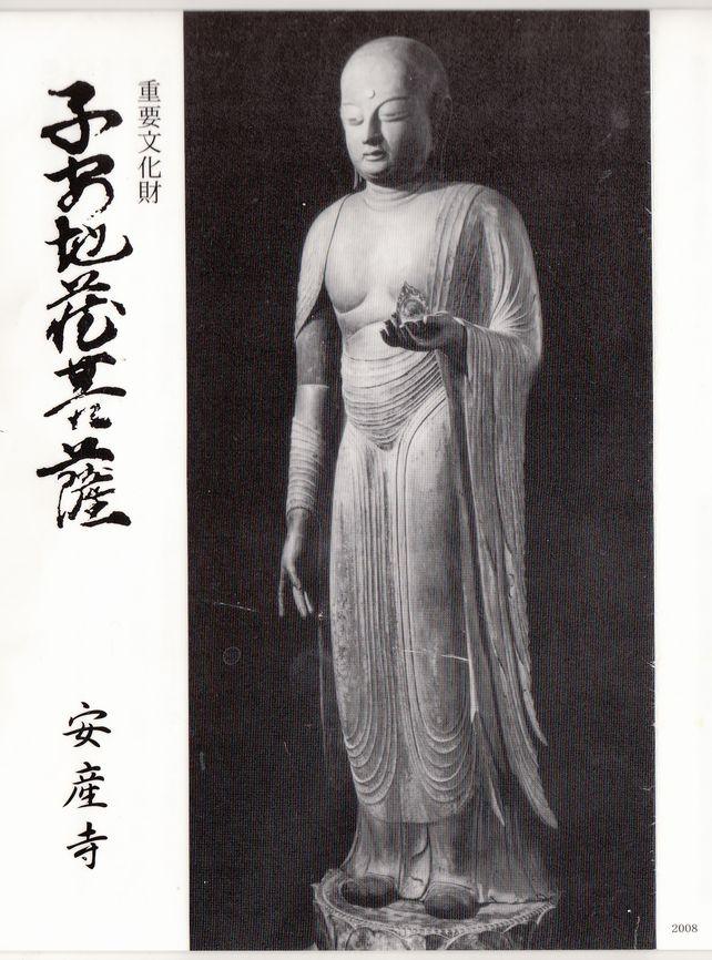 三本松の地蔵菩薩(重文)_a0237937_21295243.jpg