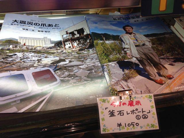 """【今月の展示】菊池和子さんの\""""釜石レポート\""""店内にて発売中です。_c0069047_16313739.jpg"""