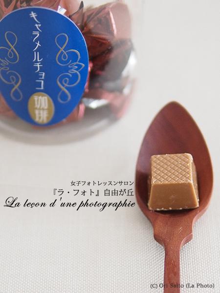 珈琲風味のキャラメルチョレート_f0212049_17251638.jpg