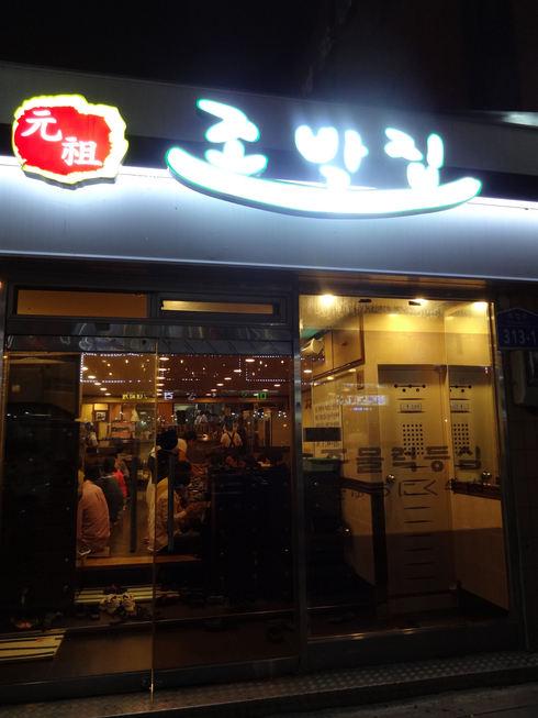 8月のソウル旅行 その3  「チョバクチプ」で美味しいデジカルビ♪_f0054260_17565267.jpg