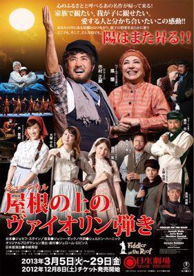 今年初観劇は『屋根の上のヴァイオリン弾き』舞台通し稽古!_e0258469_9102060.jpg
