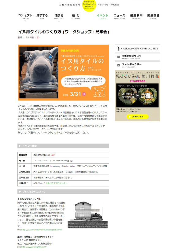 天命反転住宅+犬島ハウスプロジェクト_b0052471_1723464.jpg