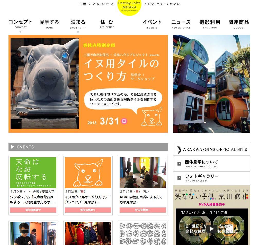 天命反転住宅+犬島ハウスプロジェクト_b0052471_1723620.jpg