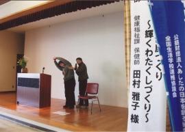 新潟県 巻生活学校【活動報告】_a0226881_10543368.jpg