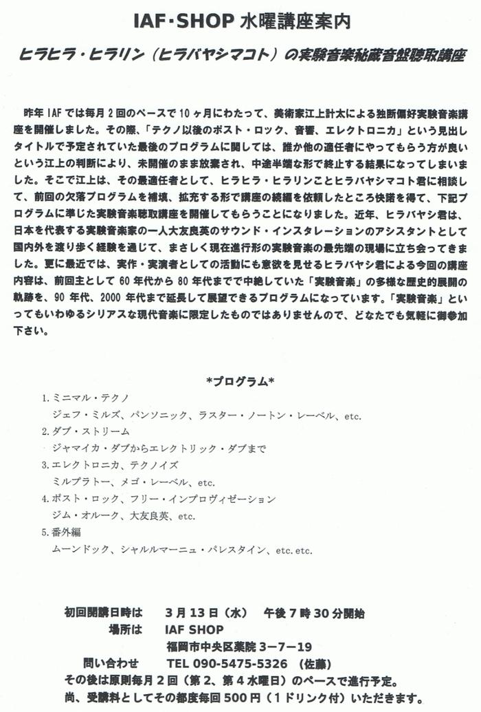 「KAMIKAMIEGAMI」→「ヒラヒラ・ヒラリン」! プログラムNO.1は3/13!_f0190988_0323665.jpg