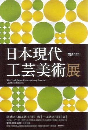 第52回 日本現代工芸美術展_e0126489_826375.jpg
