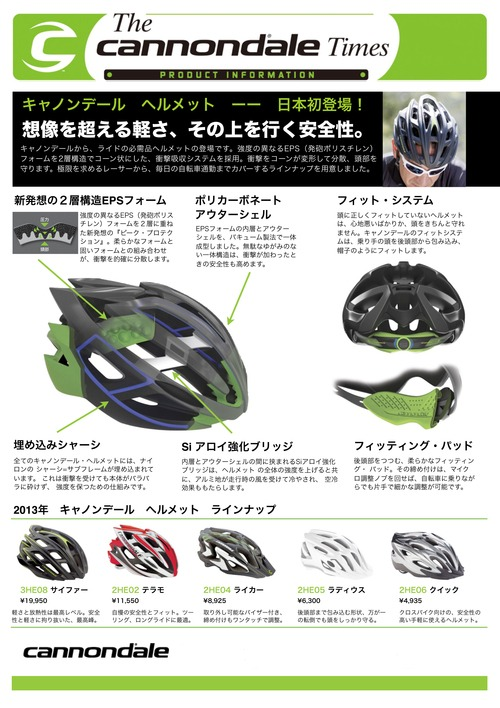★NEW Cannondale ヘルメット&キャンペーン★_a0262093_20442089.jpg
