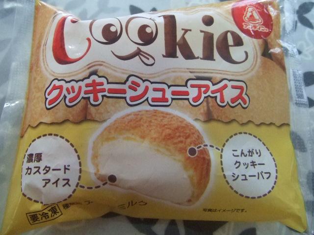 クッキーシューアイス_f0076001_23314045.jpg