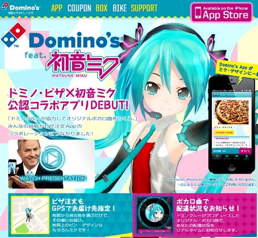 ドミノ・ピザ・ジャパンの「feat. 初音ミク」が世界のニュースに?!_b0007805_20252989.jpg