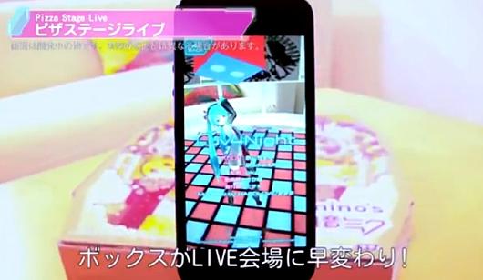 ドミノ・ピザ・ジャパンの「feat. 初音ミク」が世界のニュースに?!_b0007805_21165036.jpg