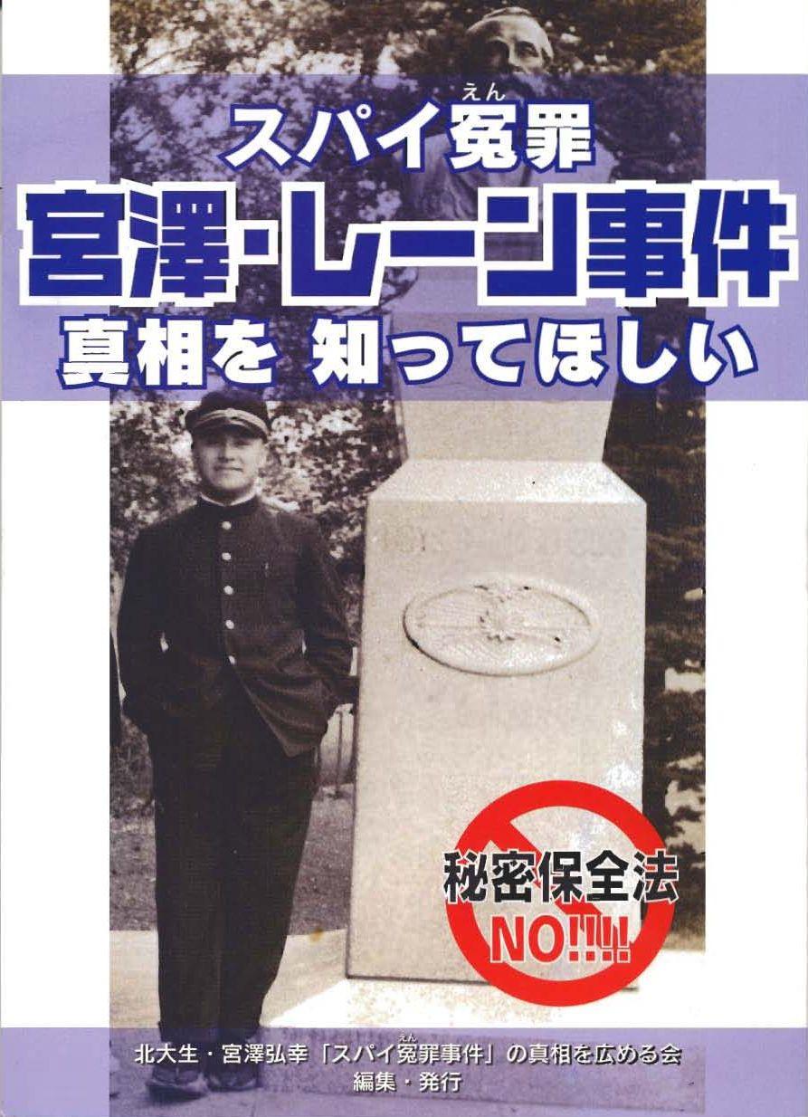 北大生スパイ冤罪事件 パンフ発行_c0241022_155398.jpg