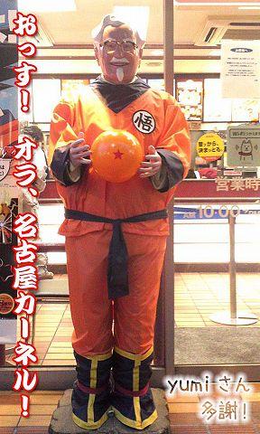 続・カーネル&初物_c0062832_6282169.jpg
