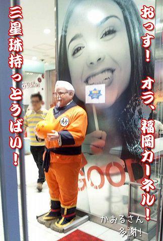続・カーネル&初物_c0062832_6283024.jpg