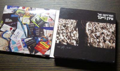 Idan Raichel\'s New Album?_d0010432_22395837.jpg
