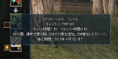アップデート先取り情報 その1_d0114936_19451877.jpg