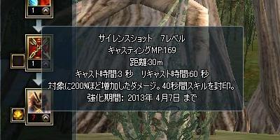 アップデート先取り情報 その1_d0114936_1946325.jpg
