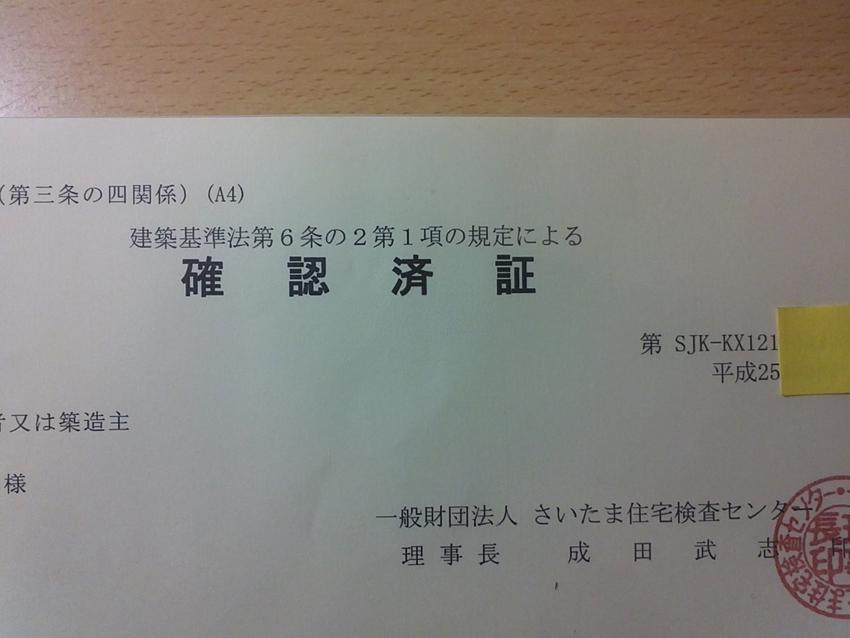 S邸新築工事 確認申請がおりる_d0297177_1201166.jpg