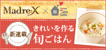 エクスボーテ・きれいを作る旬ごはん 掲載_b0165178_920553.jpg
