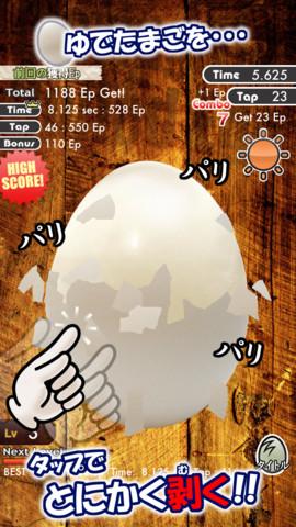 ゆでたまご剥きまくり!無心で遊べるiPhoneアプリ「パリンゴゆでたまご」(無料)_d0174998_13291537.jpg