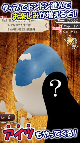 ゆでたまご剥きまくり!無心で遊べるiPhoneアプリ「パリンゴゆでたまご」(無料)_d0174998_133054.jpg