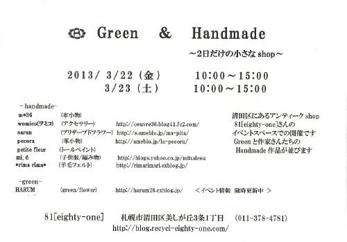 Green&Handmade_c0190900_1925161.jpg