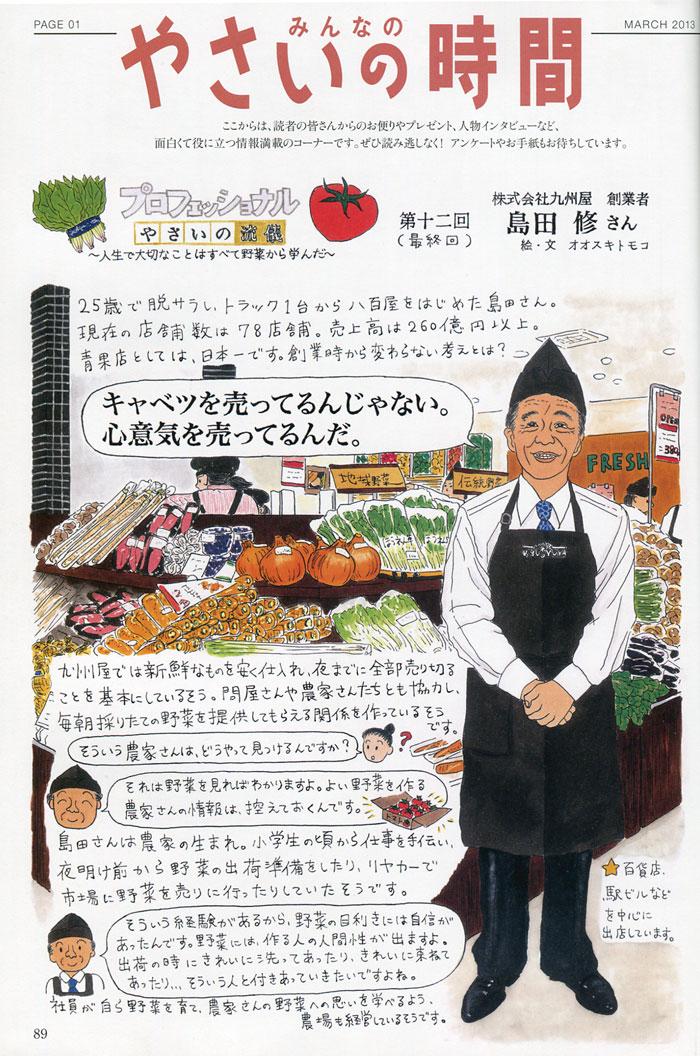 【連載】「プロフェッショナル やさいの流儀」趣味の園芸 やさいの時間(NHK出版)2013年3月号_f0134538_18251290.jpg