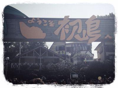 ぷち旅行♪_e0189351_1215928.jpg