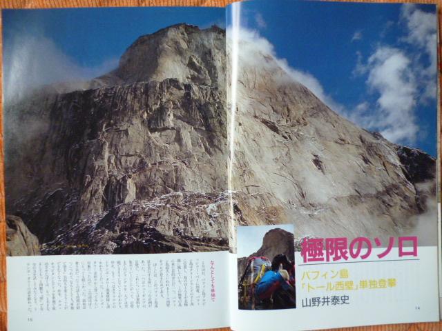 山の本、第二次大処分_b0156456_17491856.jpg