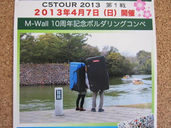 M-Wallでコンペ!_e0293470_12242538.jpg