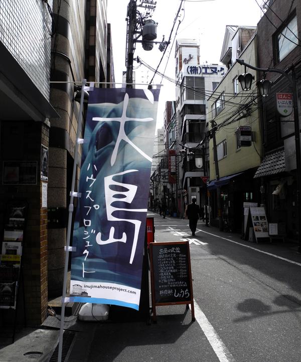 MU東心斎橋画廊+犬島ハウスプロジェクト_b0052471_16371128.jpg