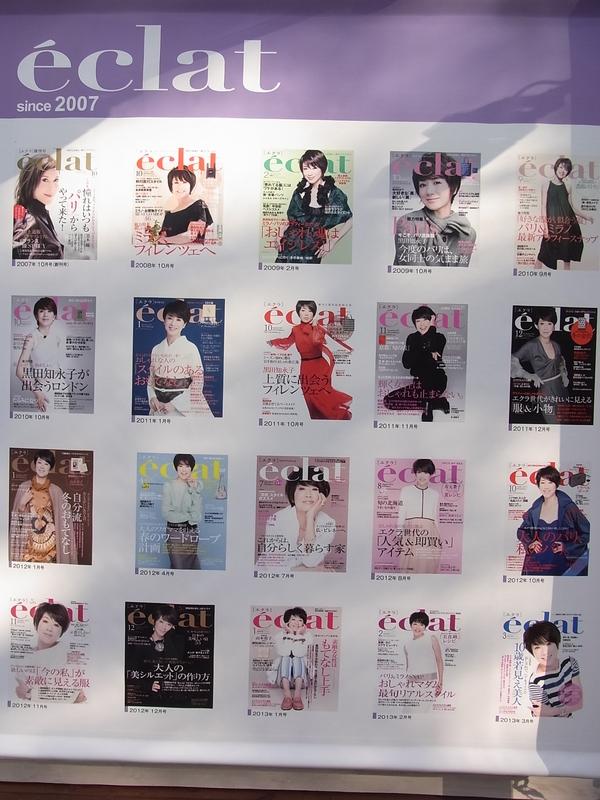 集英社の女性誌9誌×青学キャンパス_a0138976_20395317.jpg