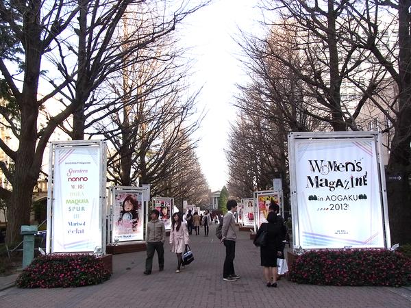集英社の女性誌9誌×青学キャンパス_a0138976_204427.jpg