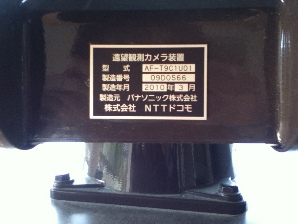 箱根の学校にあった謎の観測装置_d0164691_10381066.jpg
