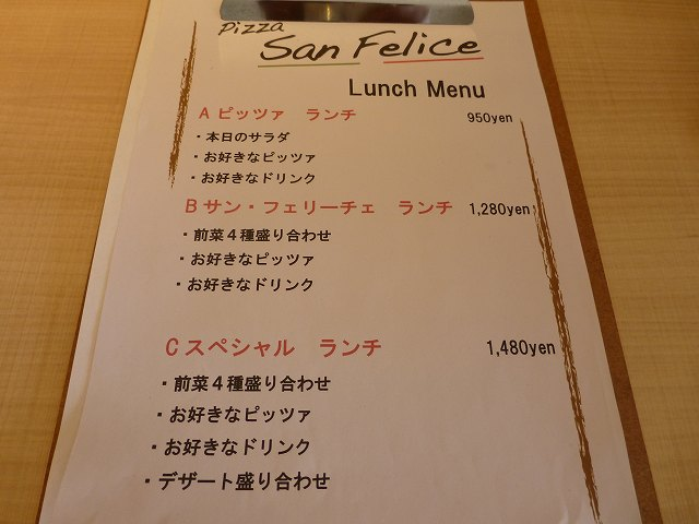 Pizza San Felice(ピッツア サン・フェリーチェ) 箕面_c0118393_971948.jpg
