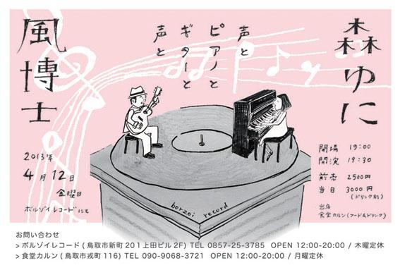 4/12(金) 森ゆにと風博士 @ ボルゾイレコード_b0125413_135941.jpg