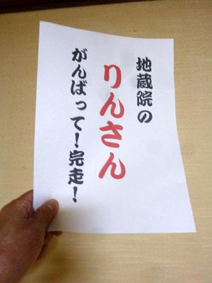 京都マラソン2013_e0048413_15302552.jpg