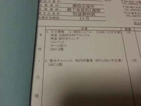 引き続き間伐作業ほか、秘密作戦ネタばらし_d0190318_1810867.jpg