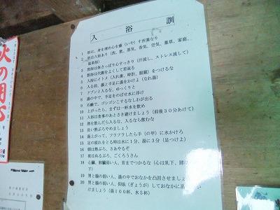 羅臼の温泉「熊の湯」_e0173645_11494080.jpg
