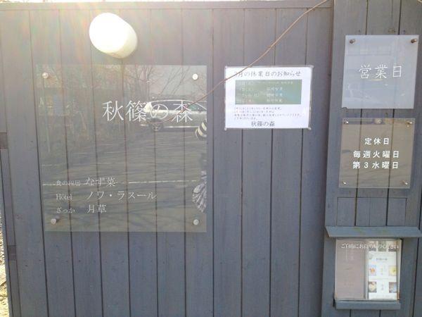 秋篠の森  食の円居  なず菜_e0292546_21114966.jpg