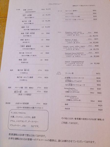 秋篠の森  食の円居  なず菜_e0292546_21122892.jpg