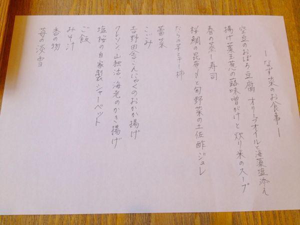秋篠の森  食の円居  なず菜_e0292546_21123293.jpg