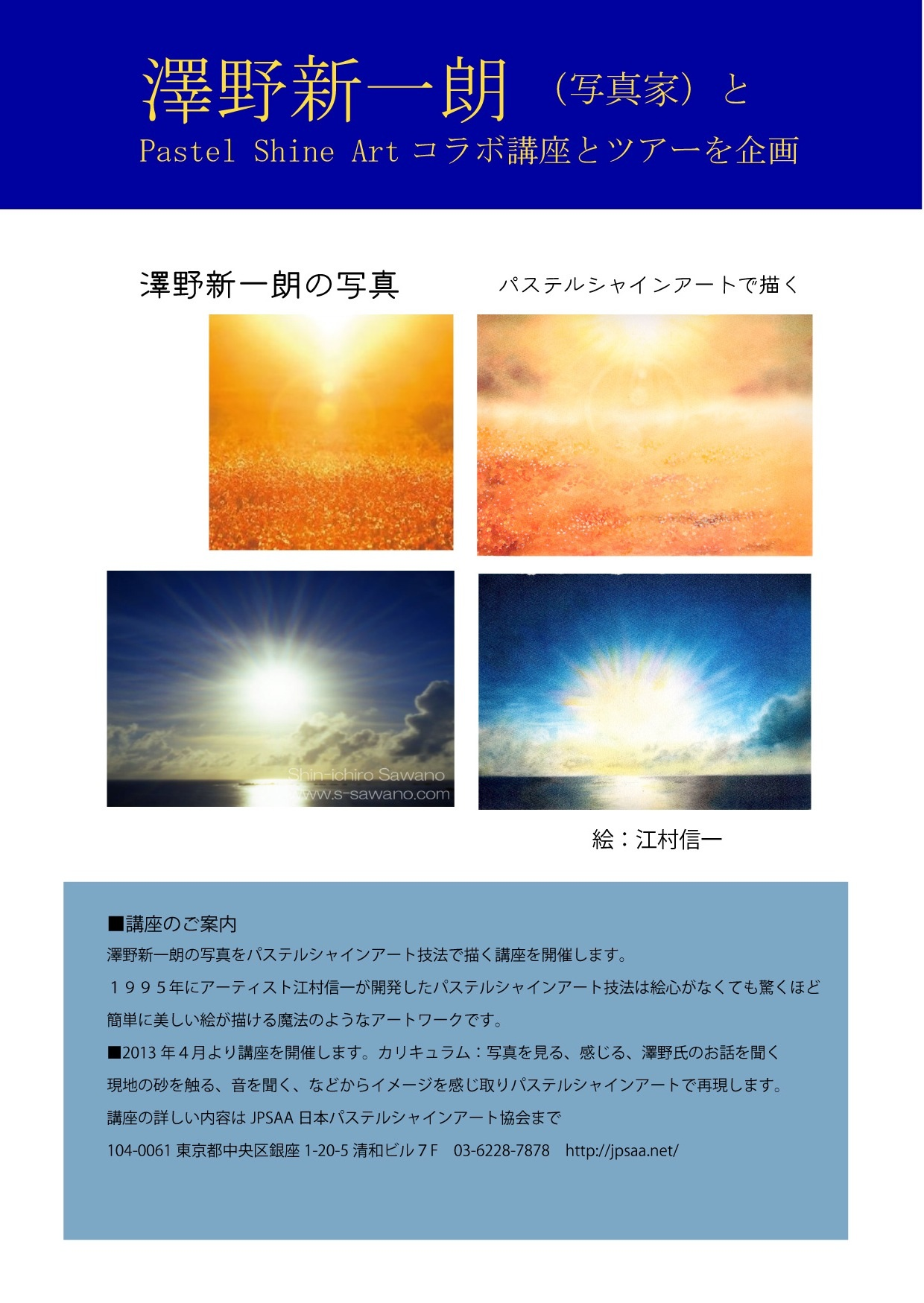 澤野新一朗との展示会『絵to写真展』3/14〜_e0082852_7261556.jpg
