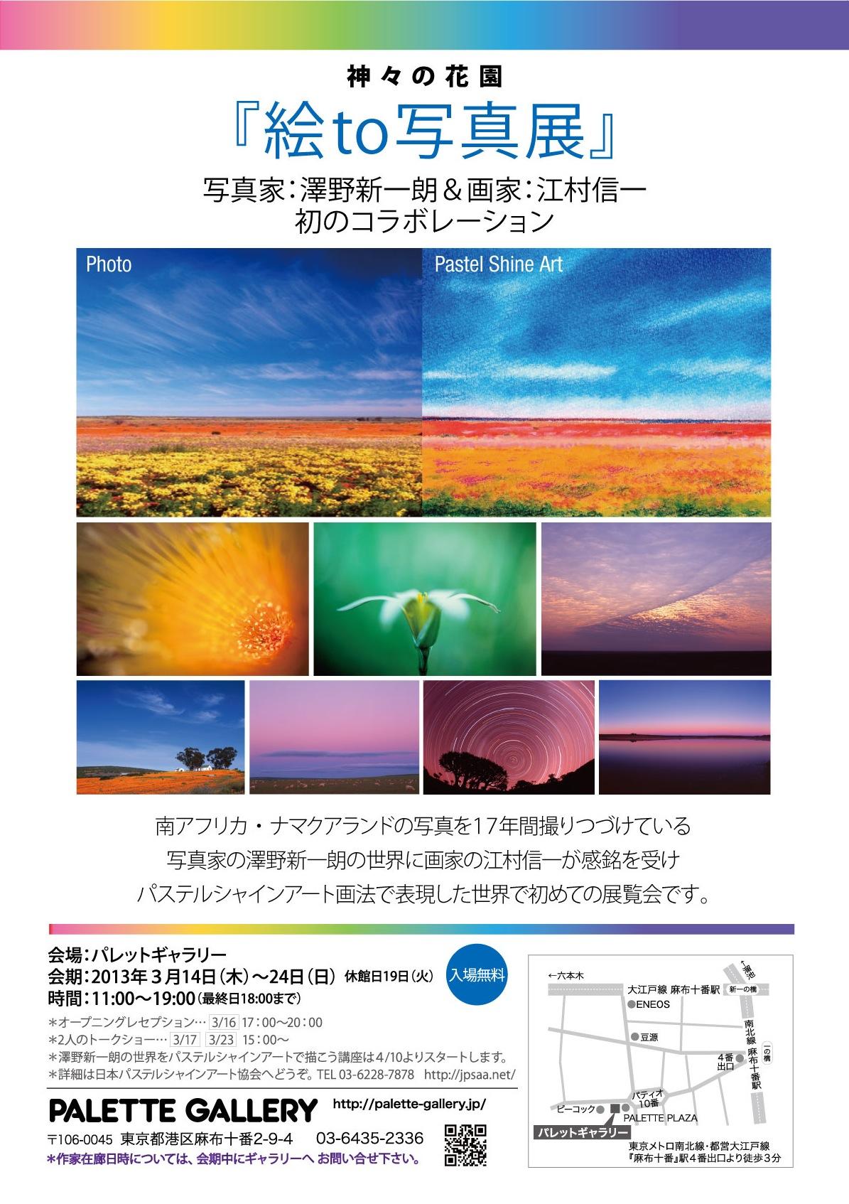 澤野新一朗との展示会『絵to写真展』3/14〜_e0082852_72645.jpg