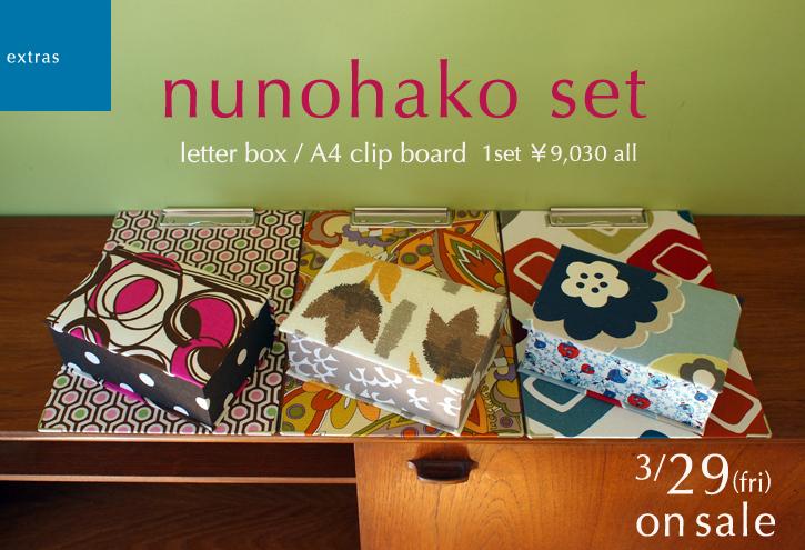 「nunohako set」_e0243765_202594.jpg