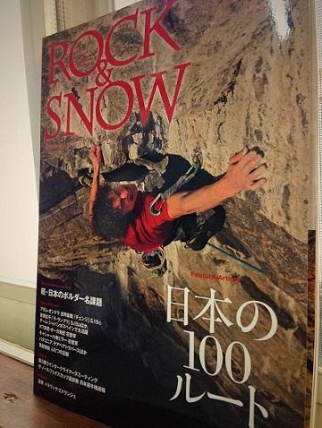 ROCK&SNOW NO.059_d0246875_10441161.jpg