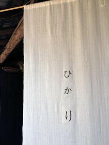 言葉たわむれ in 出羽島_d0166197_20381982.jpg