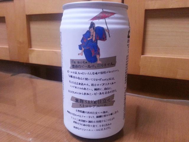 今夜のビールVol.32 ヤッホーブルーイング 前略 好みなんて聞いてないぜSORRY_b0042308_22331128.jpg
