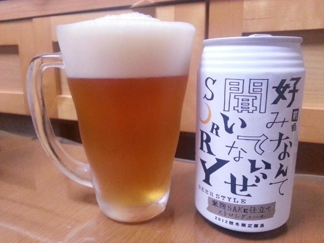 今夜のビールVol.32 ヤッホーブルーイング 前略 好みなんて聞いてないぜSORRY_b0042308_22351029.jpg